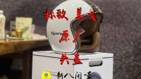 姜戈原厂复古盔怎么样?新八开箱 标致水冷姜戈150 原厂头盔分享