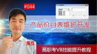 高职考技能提升教程044期 产品价目表维护 VB编程语言 刘金玉编程