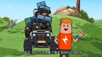 """搞笑吃鸡动画:小伙搜集了所有的""""载具"""",准备一颗雷将其全部炸毁"""