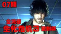 KO酷《生化危机3 重制版》07期 挽救吉尔 中文配音剧情流程攻略解说