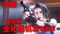 KO酷《生化危机3 重制版》08期 前往地下设施 中文配音剧情流程攻略解说