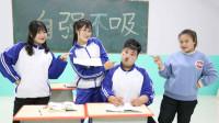 男同学要参加生日晚会,王小九帮忙化妆,没想妆容吓摊老师!