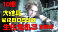 KO酷《生化危机3 重制版》10期 结局 最终BOSS战 剧情流程攻略解说
