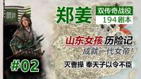 【全面战争:三国】郑姜 双传奇 #02 灭曹操 奉天子以令不臣