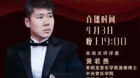 点评教授 黄若愚 钢琴比赛A组-大师课(回放) 2020.4.3