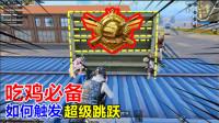 和平精英:吃鸡必备技能,如何触发超级跳跃,上G港大箱子!