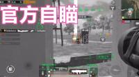 击杀指令582:老外说知道中国人套路多,但是拿官方自瞄钓鱼过分