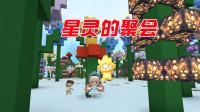 迷你世界:波波邀请小仙女参加聚会,第一次觉得这么梦幻