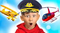 超厉害!萌宝小正太的飞机模型飞上天啦,为何爸爸一脸惊讶的样子呢?儿童玩具故事游戏亲子益智
