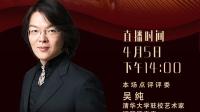 点评教授  吴纯 钢琴比赛A组-大师课(回放) 2020.4.5