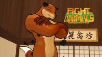 【小握解说】腿功高手开启困难模式《动物之斗》狐狸篇