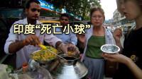 """印度国民小吃""""死亡小球"""",吃完必拉系列,妹子一口气吃了十几个"""