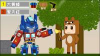 迷你世界吃鸡动画第170集:熊孩子邀请变形金刚擎天柱去砍树这不是枪战游戏吗?