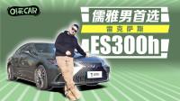 O!买CAR:豪华感和低油耗兼备 比同级德系车更省心的选择