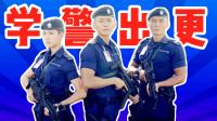 用《学警出更》主题曲打开《机场特警》,一样的优秀特警学员,不一样的警匪片!