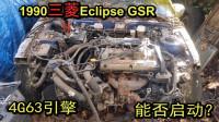 尝试启动荒废的三菱双门跑车,网友:这发动机看着很眼熟,4G63?