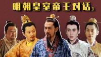 明朝皇室帝王对话(第3集):只有一个老婆的皇帝进群