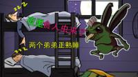 异形虫历险记 夜里两个弟弟正在熟睡 家里进来食人虫 我能逃生吗?