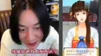 张大仙玩宫斗游戏,一步错步步错:真是活不过一集!观众:哈哈哈