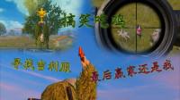 泡泡龙说游戏:搞笑吃鸡:过五关斩六将,终于最后的赢家还是我!