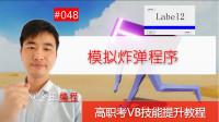 高职考技能提升教程048期 模拟炸弹程序 VB语言 刘金玉编程