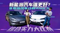 新能源汽车谁更好?菲斯塔纯电动和Aion S综合实力大比拼