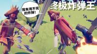 《全面战争模拟器》新角色:疯狂的炸弹之王登场!