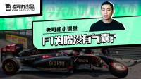 老司机小课堂:F1赛车为啥没有安全气囊?中国品牌何时崛起?