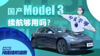 续航实测:比进口版电池容量还小 Model 3 国产标准续航版能跑多远?