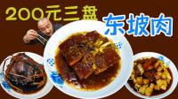 1人吃3盘入口即化的红烧肉?配上米饭和大蒜,肉香四溢吃起来超爽!