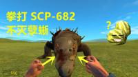 阿音GMOD03:老鼠杰瑞挑战SCP-682不灭孽蜥,最后却被西瓜通吃了