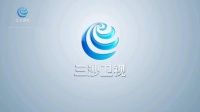 2020 04 09 海南三沙卫视 特殊短台微