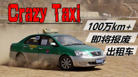 开一台8年100万公里的出租车漂移是什么体验?