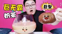 奶茶要喝就喝个饱,小阳自制巨无霸珍珠奶茶,猜他最后喝完了吗?
