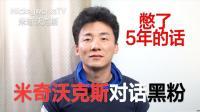 米奇沃克斯:作为中国人,我这五年来本来想咽进肚子里的话