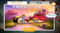 愤怒的小鸟2游戏【993】安静的像只小老鼠,巧克力帽子套装出现!
