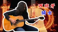 西班牙骑士 Jose De 告诉你怎样才是弹吉他 卡马B1 Amp Effects