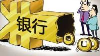 """4500万银行存款""""消失"""" 河北银保监局:银行存违规"""