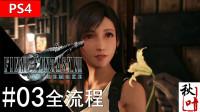 【最终幻想7重制版】全流程03 蒂法