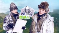 """刘烨周深遭""""霹雳炮""""砸脸 杨迪劈叉爬行险拉伤"""