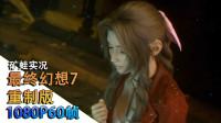 【矿蛙】最终幻想7重制版 第一章丨魔晄炉引爆作战