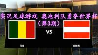实况足球游戏,奥地利队勇夺世界杯(第3期)