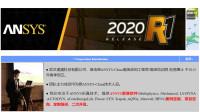 【安装】ANSYS 2020R1 手把手安装与破解
