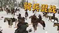 骑马与砍杀2:指挥弓箭手方队疯狂输出,击败敌军三百精锐部队!