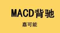 股市稳健赢利必修课:股市MACD指标背驰实战技巧,股市精准抄底逃顶!