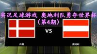 实况足球游戏,奥地利队勇夺世界杯(第4期)