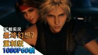 【矿蛙】最终幻想7重制版 第四章丨深夜追逐战