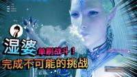 《最终幻想7重制版》湿婆冰女单刷战斗!完成不可能的挑战