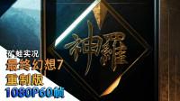 【矿蛙】最终幻想7重制版 第七章丨五号魔晄炉的陷阱