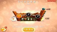 愤怒的小鸟2游戏【998】白公主的挑战赛!